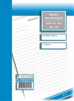 Knjiga inspekcije A4 OFS