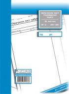 Obračunski list građevinske knjige A4 OFS