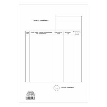 Spisak pošiljke (A4 blok 100l. NCR)
