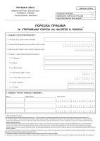 PPI3 (A3 OFS) - Poreska prijava za utvrđivanje poreza na nasleđe i poklon