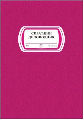 Poslovne knjige