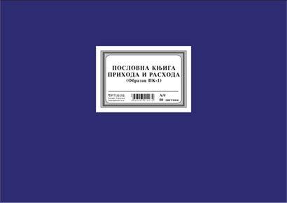 Knjiga prihoda i rashoda (PK-1) A4/80l