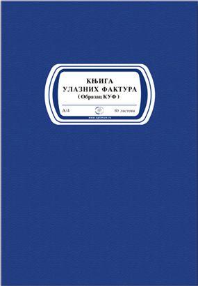 Knjiga ulaznih faktura (KUF) A4/80l