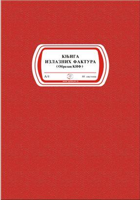 Knjiga izlaznih faktura (KIF) A4/80l