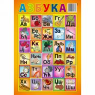 Plakat АЗБУКА/ABECEDA A5